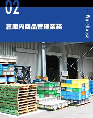 02 倉庫内商品管理業務